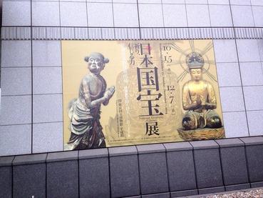 展日本国宝