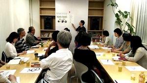 岡山 易と神話の法則講座