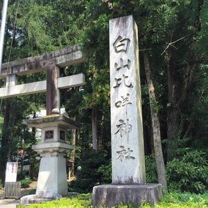 白山比咩神社1