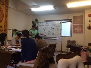 易経体験講座・名古屋