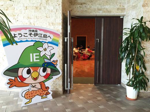 伊江島観光協会主催「バリアフリー講習会」1