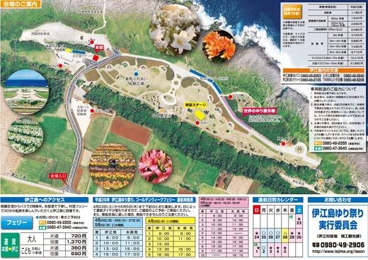 「第21回伊江島ゆり祭り」会場図
