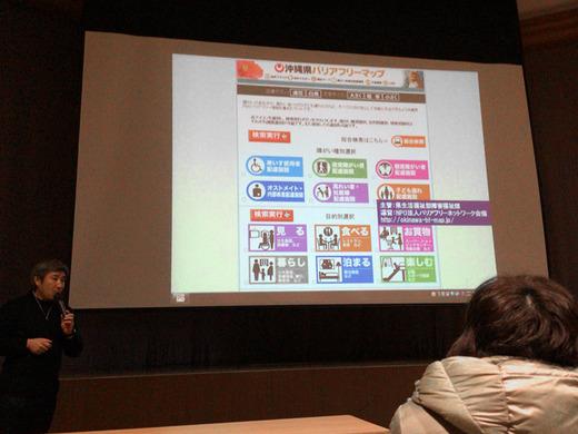 伊江島観光協会主催「バリアフリー講習会」3