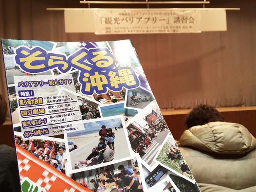 伊江島観光協会主催「バリアフリー講習会」2