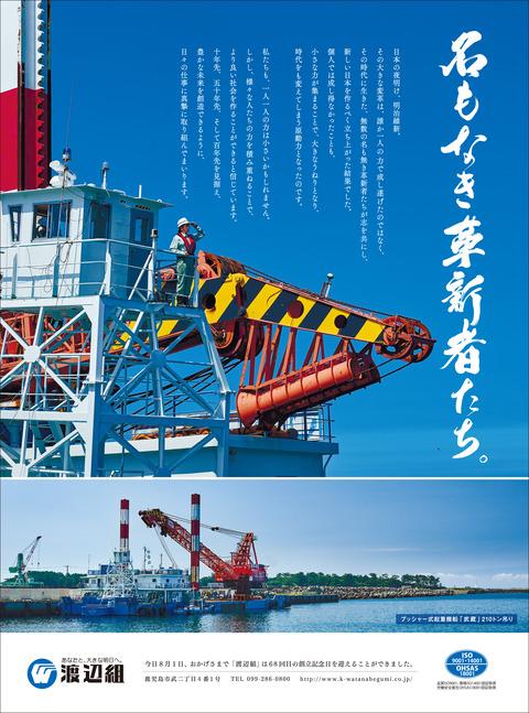 20180801・創立記念広告・南日本新聞
