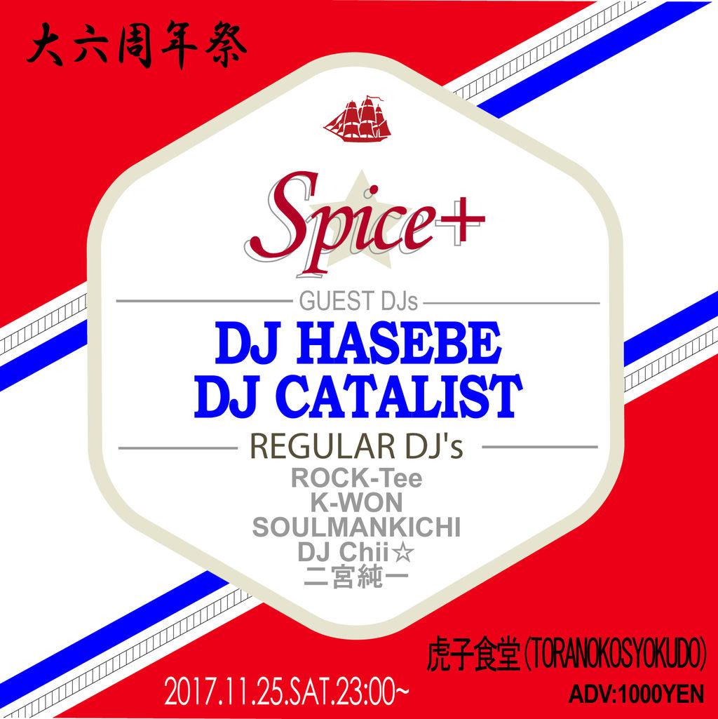 spice 201711