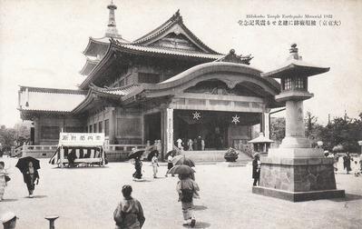 被服廟跡に建立せる震災記念堂