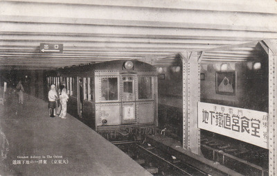 東洋一の地下鉄堂