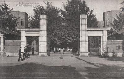 東京帝国大学正門