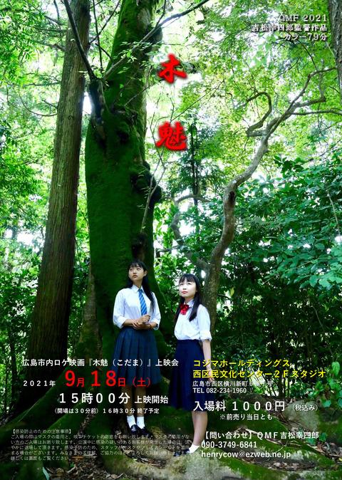 木魅フライア_表
