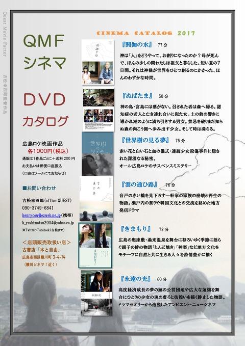 DVDチラシ v8