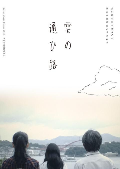1602_kumono_o