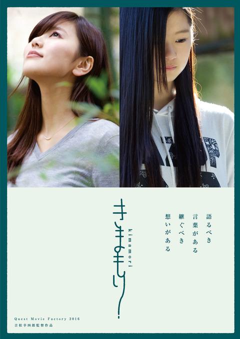 1606_kimamori_o_3