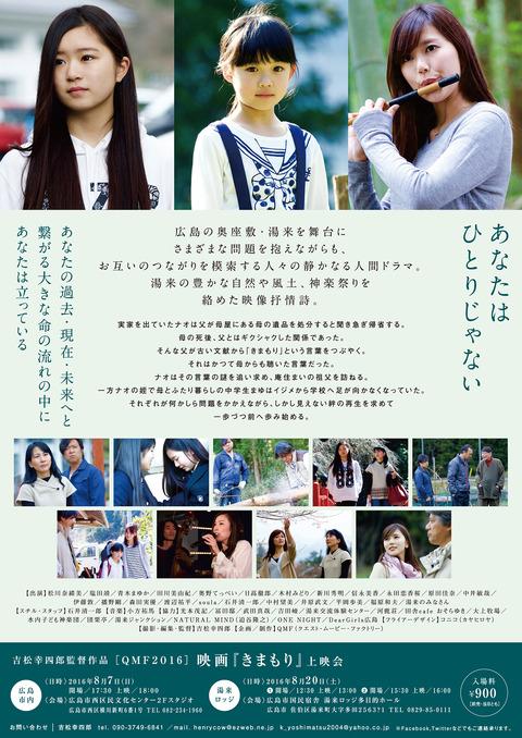 1606_kimamori_u_3