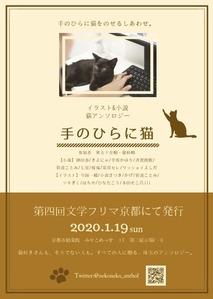 猫アンソロジー_フライヤー