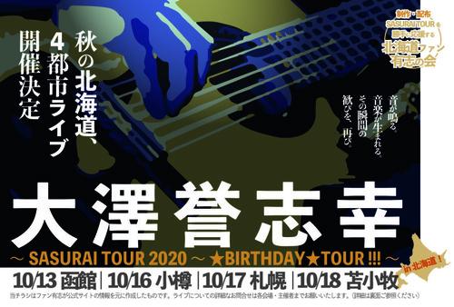 2020_birthday_tour_sara_san