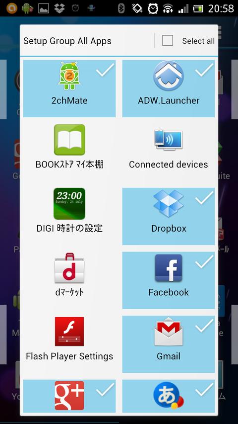 Screenshot_2012-12-02-20-58-36