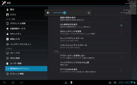Screenshot_2012-11-14-20-40-43