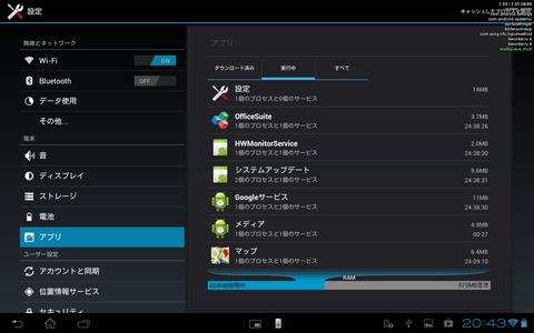 Screenshot_2012-11-14-20-43-07