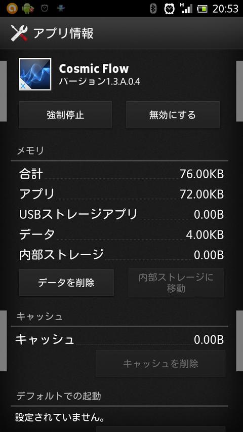 Screenshot_2012-12-02-20-53-54