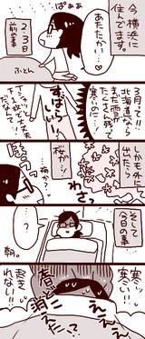 さんがつ日記漫画