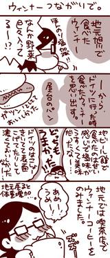ブログ用日記漫画ウィンナー