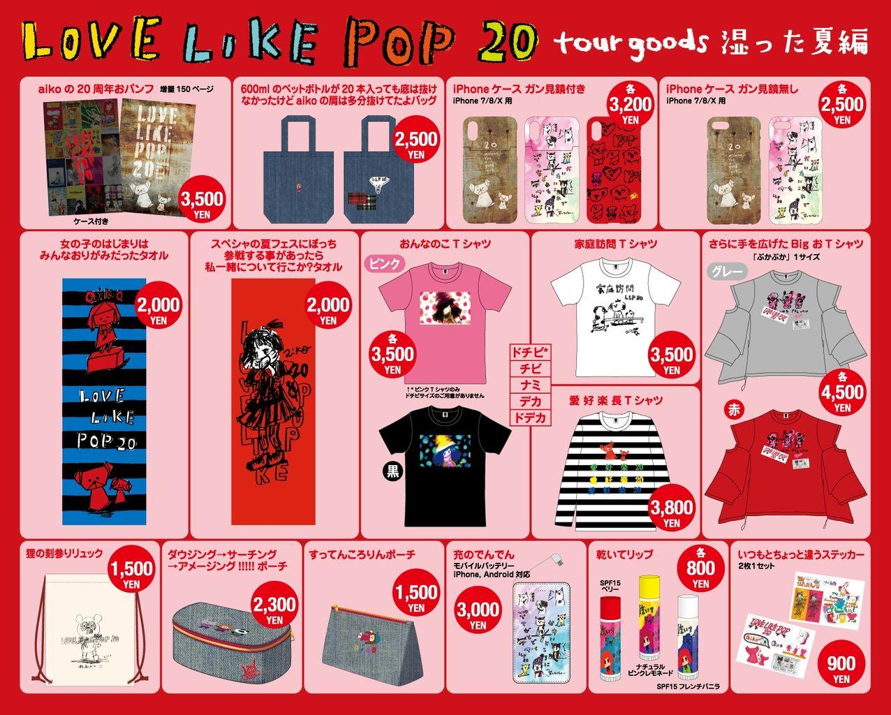 llp20_kanban_red_goods