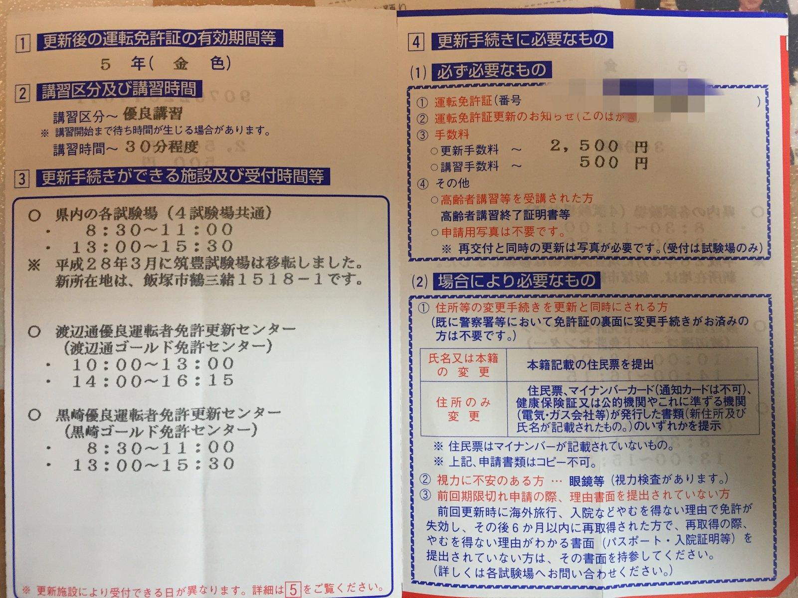 渡辺通優良運転者免許更新センター コロナ