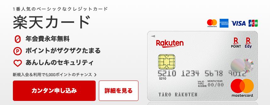 楽天カード 銀行口座 変更