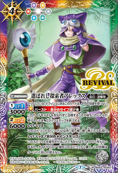 BS52-RV007[1]