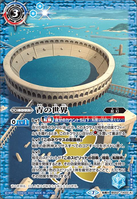 BS52-TX03[1]