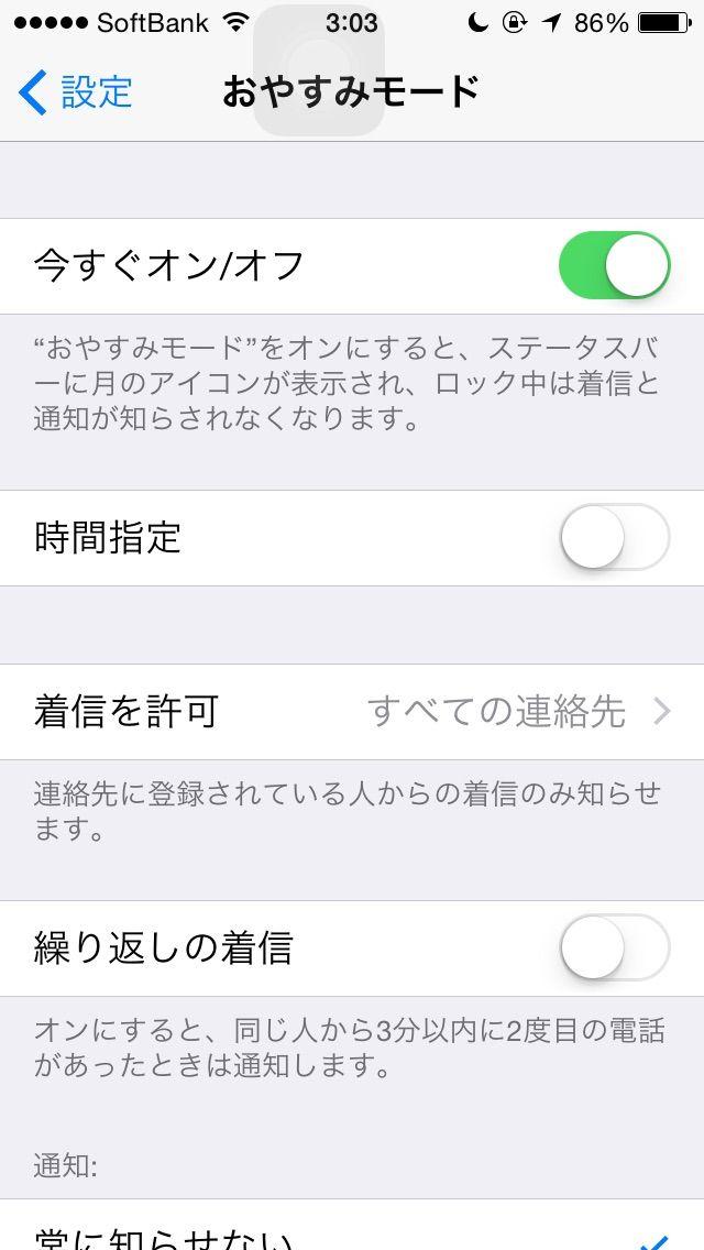 Iphone 拒否 非 通知