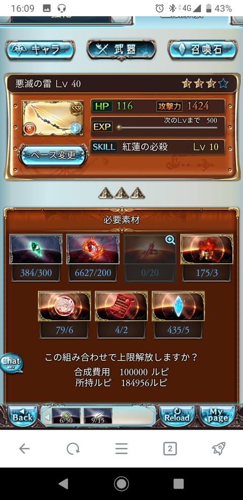 Screenshot_20190917-160929