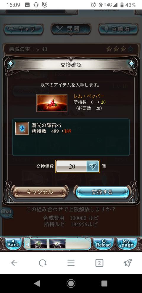 Screenshot_20190917-160944