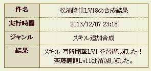 2013y12m09d_111939015