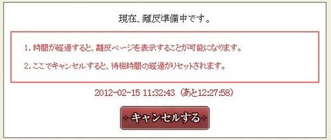 2012y02m14d_230506003