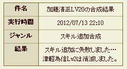 2012y07m14d_111537000