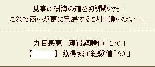 2011y12m28d_150435937