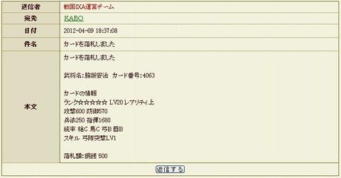 2012y04m09d_183740859