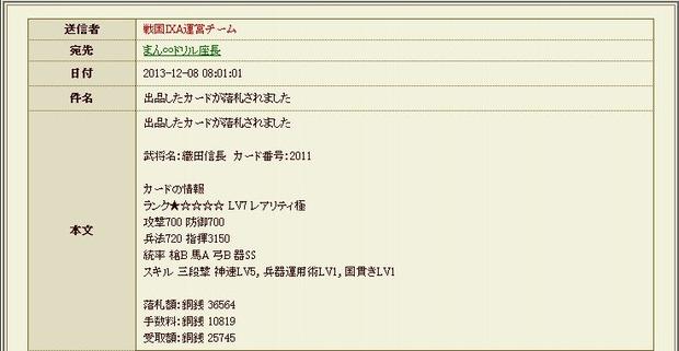 2013y12m17d_101738359