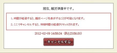 2012y02m08d_150207343