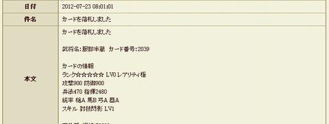 2012y07m23d_222411109