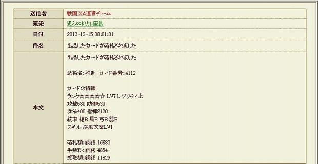 2013y12m17d_101755078