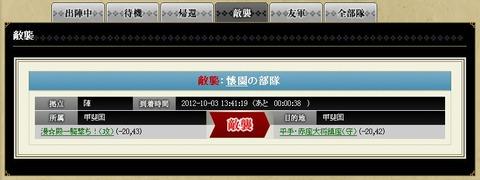 2012y10m03d_134045265