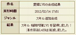 2012y02m20d_163510335
