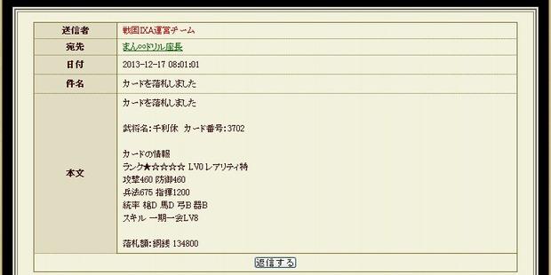 2013y12m17d_094314156