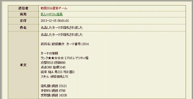 2013y12m17d_101751421