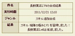 2011y12m21d_192925515
