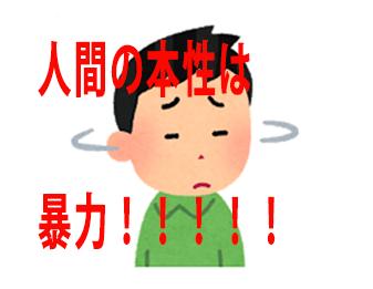 人間の本性は暴力!!!!!