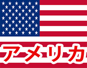 アメリカ!!!!!